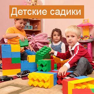 Детские сады Лебяжьего