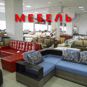 Магазины мебели Лебяжьего