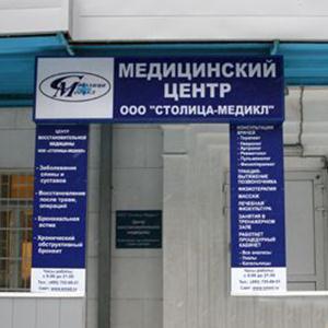 Медицинские центры Лебяжьего