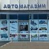 Автомагазины в Лебяжьем