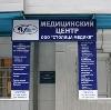 Медицинские центры в Лебяжьем