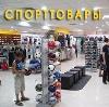 Спортивные магазины в Лебяжьем