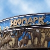 Зоопарки в Лебяжьем